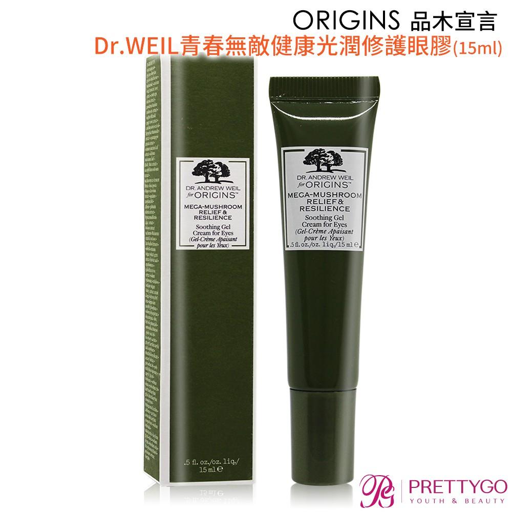 ORIGINS 品木宣言 Dr.WEIL青春無敵健康光潤修護眼膠(15ml)-百貨公司貨【美麗購】