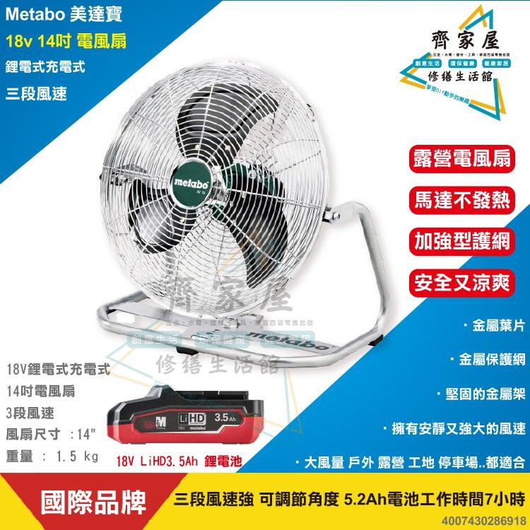 💡【美達寶 18v 14吋 電風扇】💡充電式 鋰電池(需另購) 電風扇 露營扇 攤販風扇‧齊家屋‧