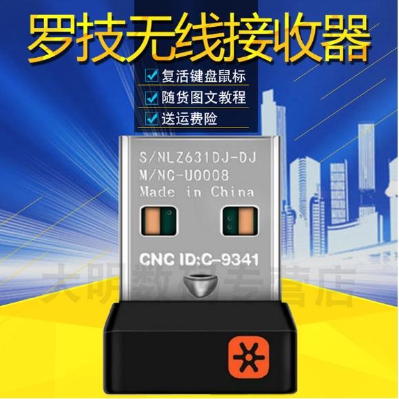 羅技無線鼠標接收器優聯鍵盤非通用USB接口套裝藍牙M330 M280 MK275 K260 240 220 K270 M