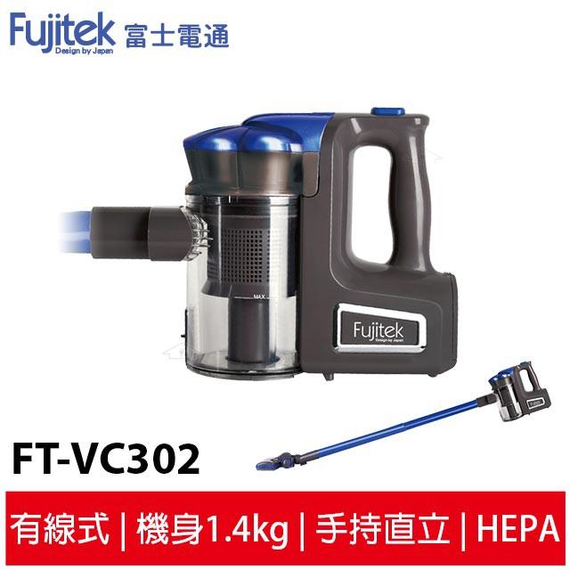 【送6片濾網】Fujitek 富士電通 手持直立旋風吸塵器 FT-VC302