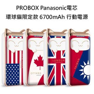 PROBOX Panasonic電芯 環球貓限定款 6700mAh 10050mAh行動電源 臺北市