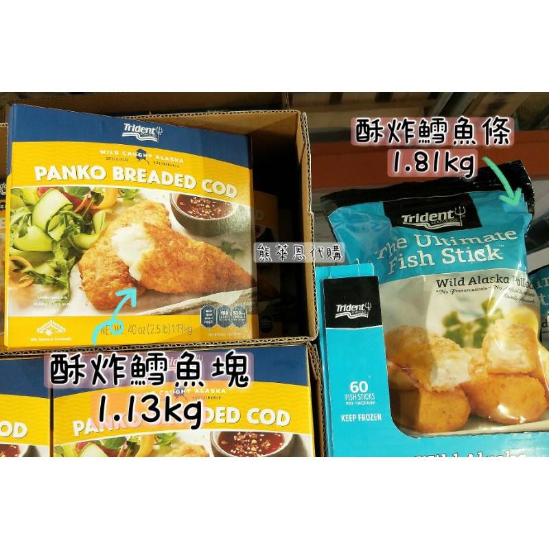 1包可出 冰箱不爆炸❗好市多 Trident冷凍酥炸鱈魚條/冷凍酥炸鱈魚塊😋熊萊恩代購
