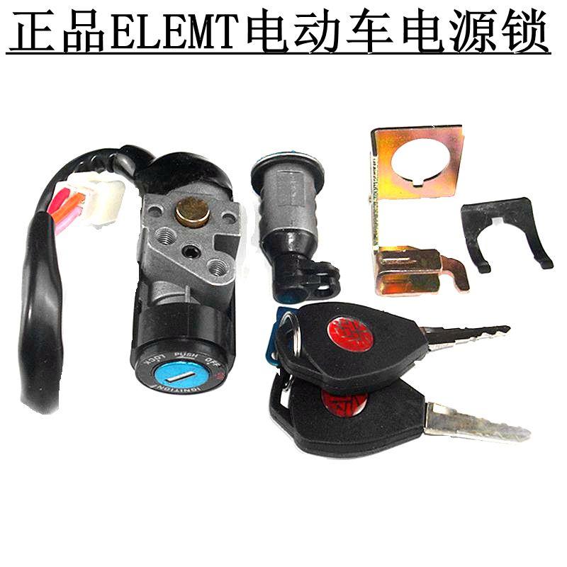 原廠捷安特電動車電源鎖莫曼頓ELEMT動車電源鎖電門鎖電動車配件 、