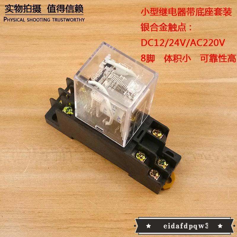 熱銷/HH52P小型繼電器 8腳 5A 中間繼電器12V 24V 220V交流小型繼電器