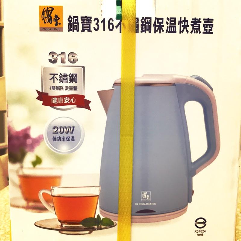 鍋寶 1.8L #316雙層保溫快煮壺 KT-90182B