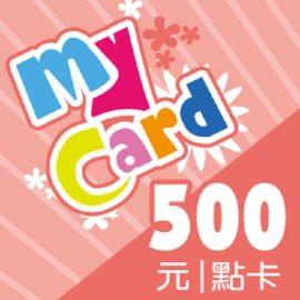 MyCard遊戲點數(智冠) 500點 非代儲 歡迎使用折扣碼