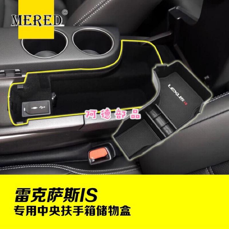 阿德部品 Lexus IS 中央扶手置物盒 零錢盒 扶手盒 隔板 中央扶手 置物盒 扶手箱 IS200T IS300H