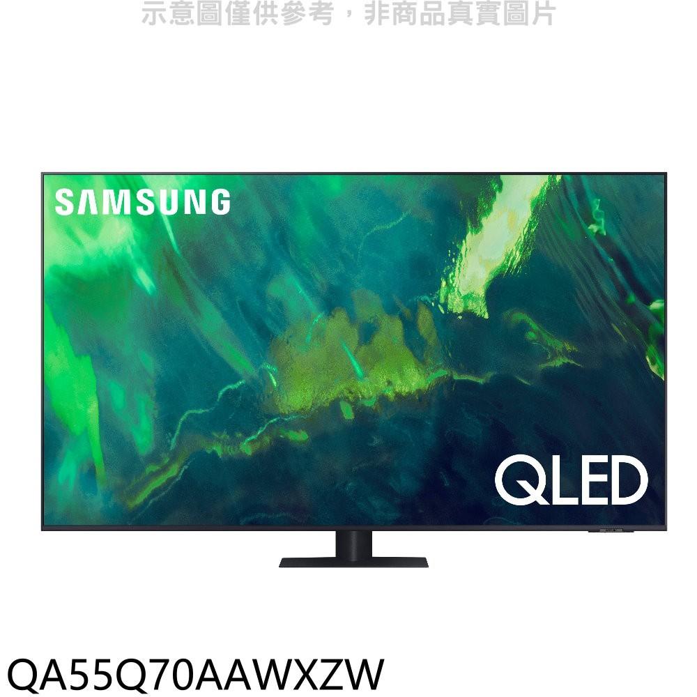 三星 55吋QLED 4K電視 QA55Q70AAWXZW (含標準安裝)  廠商直送