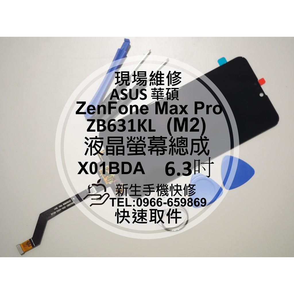 【新生手機快修】ASUS ZenFone Max Pro M2 ZB631KL X01BDA 液晶螢幕總成 破裂現場維修