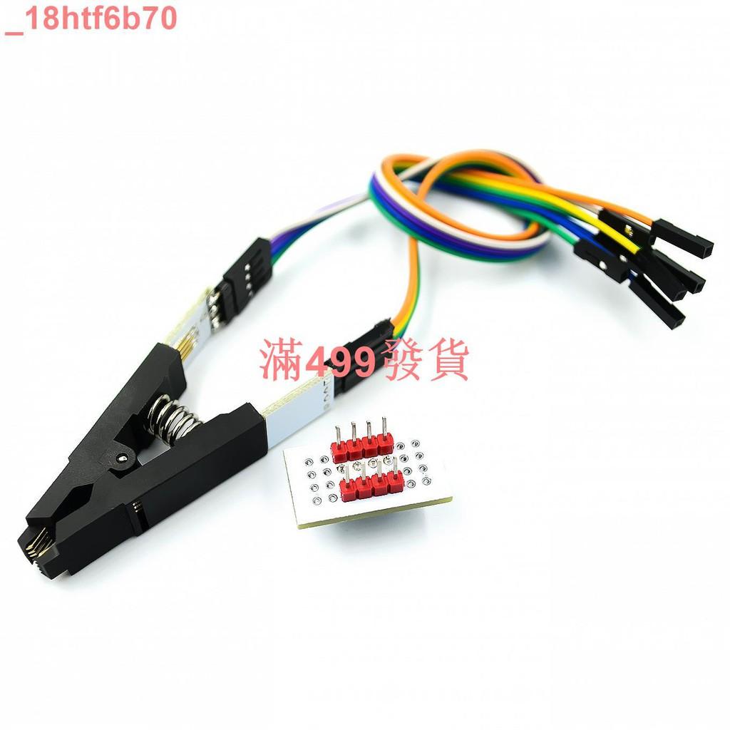 滿499發貨【燒錄器】新款SOP8 SOP16測試燒錄夾 BIOS燒錄夾 直插燒錄座免拆測試夾_18htf6b70