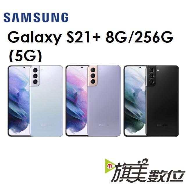 三星 Galaxy S21+ 6.7吋 8G/256G 5G 手機(登錄送+送鏡頭貼+行動電源)