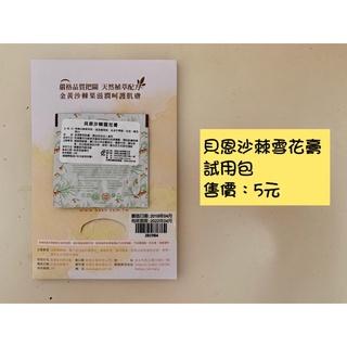 貝恩沙棘雪花膏 試用包 臺南市