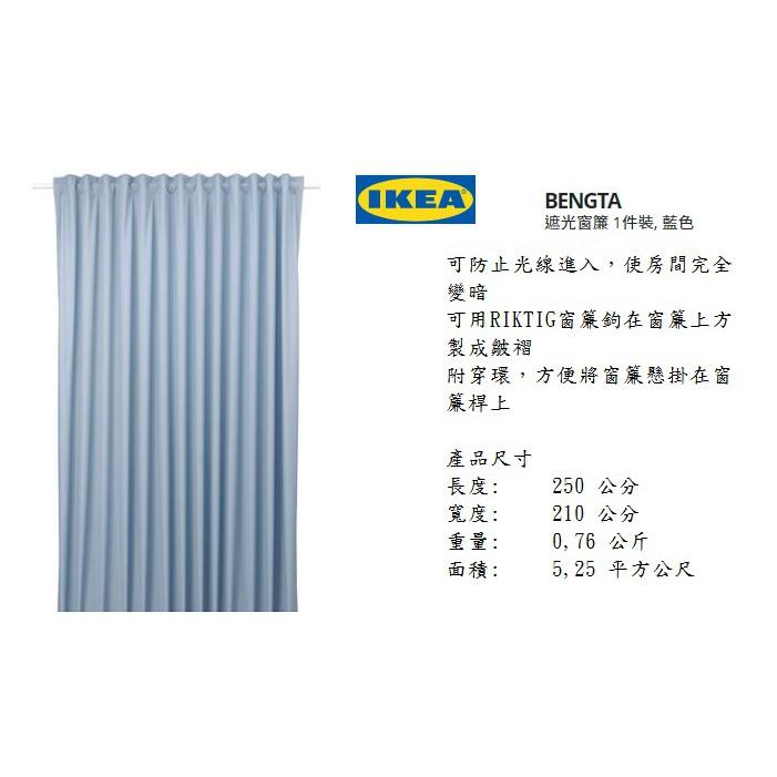 北歐IKEA宜家BENGTA本格塔遮光窗簾藍色210x250厘米遮光窗簾家用臥室客廳飄窗成品布藝簾子