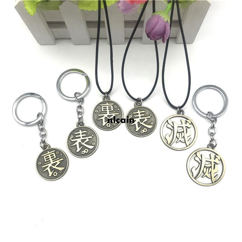 鑰匙扣鬼滅之刃周邊炭治郎字樣標志滅表裹男女學生小掛件項鏈飾品