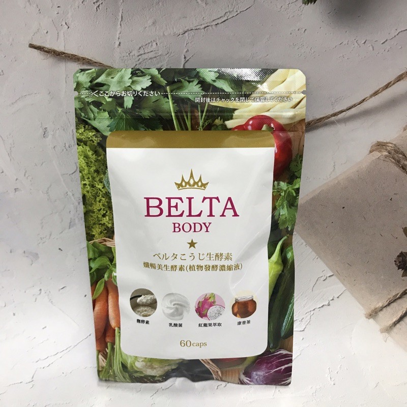 孅暢美生酵素[迷路商店]日本 BELTA  孅暢美生酵素(60入/包)正品 公司貨