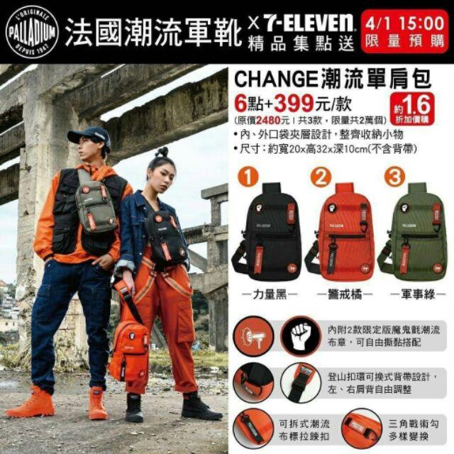 7-11 法國軍靴品牌 PALLADIUM CHANGE潮流單肩包 jordan斜肩兩用包