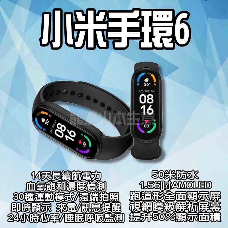 🌼《小米手環6 》小米6 手環6 米6 米6手環 智能手環 血氧偵測 繁體中文 全彩螢幕
