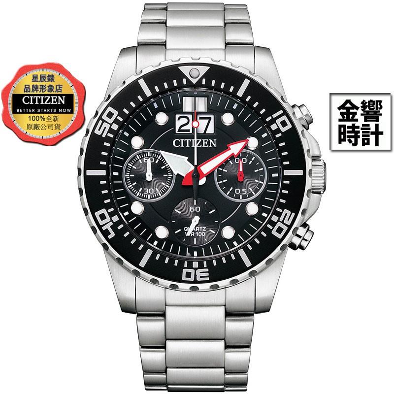 CITIZEN 星辰錶 AI7000-83E,公司貨,石英錶,時尚男錶,單向可旋轉錶圈,碼錶計時,日期顯示,手錶
