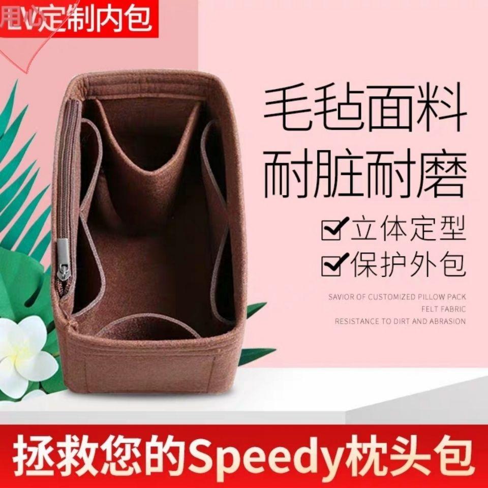 適合於speedy 20 25 30 35枕頭包訂製收納女L包中包內膽撐整理包V