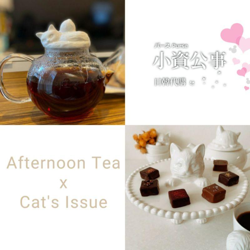 小資公事日韓代購👛日本Afternoon Tea聯名Cat's Nap time貓咪茶壺貓咪蛋糕架cat's issue
