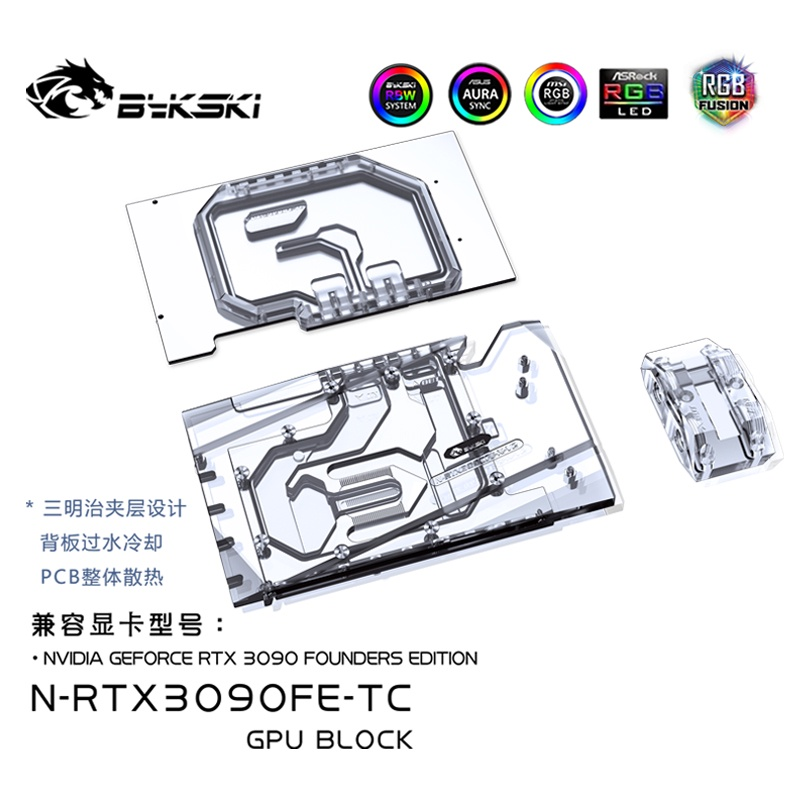 Bykski N-RTX3090FE-TC 顯卡背板顯存水冷頭NVIDIA公版RTX3090 FE#東金靚淘運動