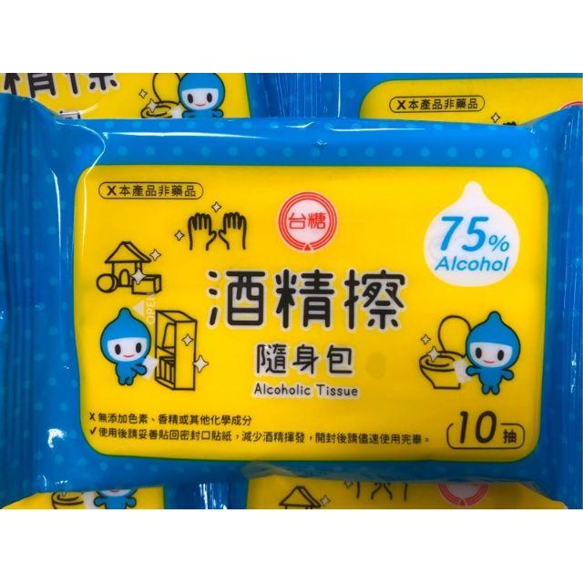 《現貨》🔥防疫不鬆懈🔥台糖酒精擦隨身包(10抽/包)
