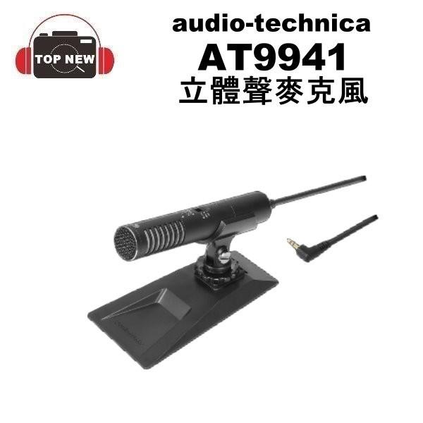 audio-technica 鐵三角 麥克風 AT-9941 立體聲 指向性 公司貨