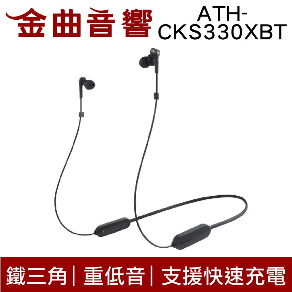 鐵三角 ATH-CKS330XBT 黑 低延遲 無線 藍芽 耳道式耳機 | 金曲音響