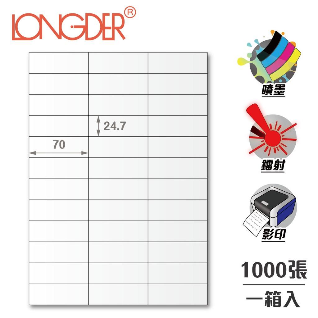西瓜籽 龍德三用電腦標籤貼紙 36格 LD-830-W-B 1000張(箱)免運 張貼大量文件 6色 影印 雷射 噴墨