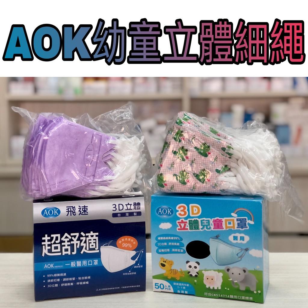 AOK 幼童 醫療口罩 醫用口罩 立體口罩 3D立體細繩(含調節耳扣) 台灣製造 現貨供應