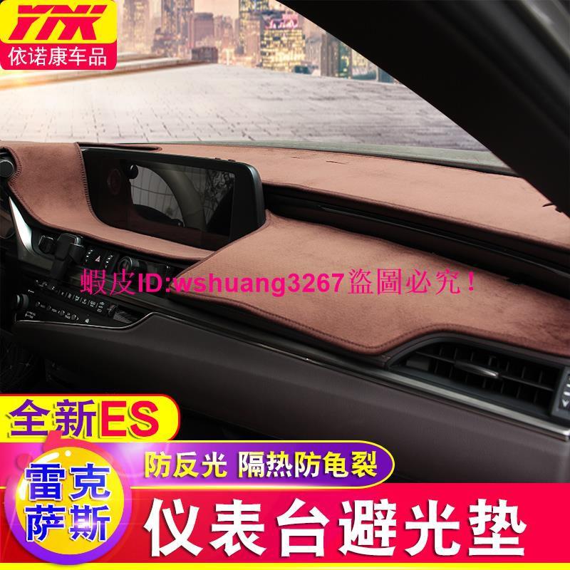 Lexus凌志新ES200改裝避光墊ES200 ES300H ES250 ES300儀表臺墊防曬隔熱