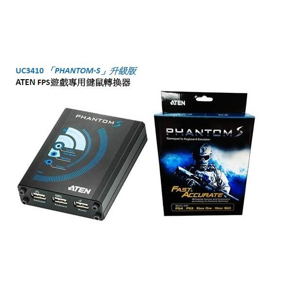 ATEN PHANTOM-S UC3410 FPS遊戲專用鍵鼠轉換器 PS4/PS3/Xbox