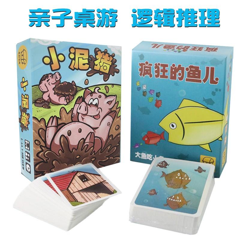 正版桌遊 聚會娛樂首選 卍✒兒童禮物大魚吃小魚瘋狂的魚兒臟小豬誰是小泥豬泥巴豬桌游卡牌