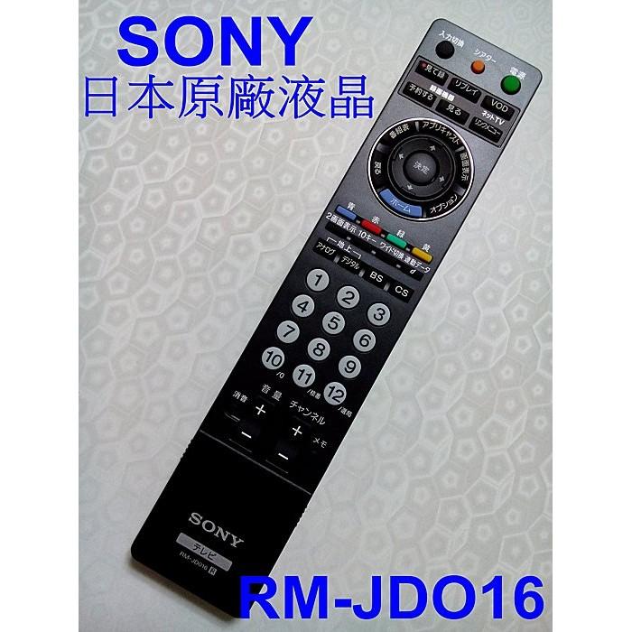 日本SONY原廠液晶電視遙控器RM-JD016日規內建 BS / CS /地上波 RMF-TX300T RM-CD016
