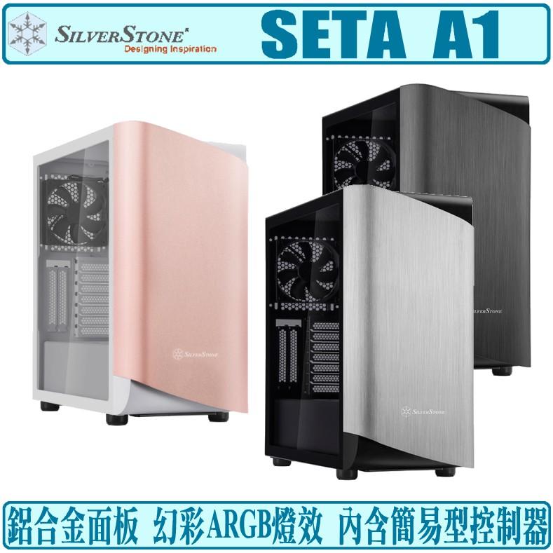 銀欣 SilverStone SETA A1 電腦 機殼 機箱 鋁合金 水冷 ATX
