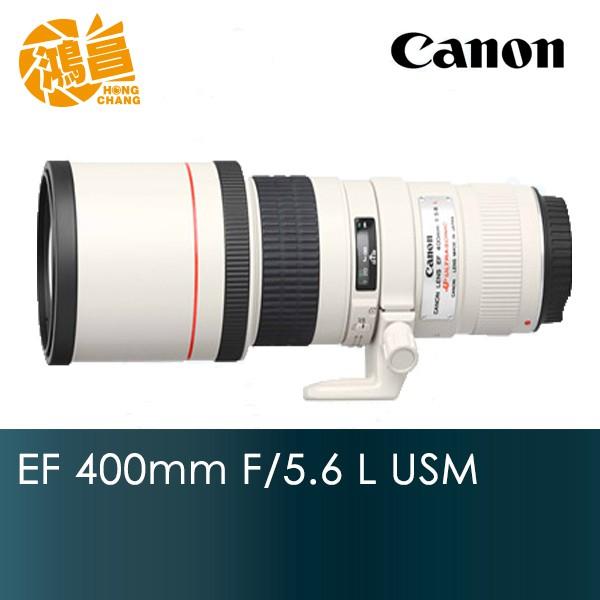 CANON EF 400mm F/5.6 L USM 400 5.6 F5.6L 望遠定焦鏡 公司貨【鴻昌】