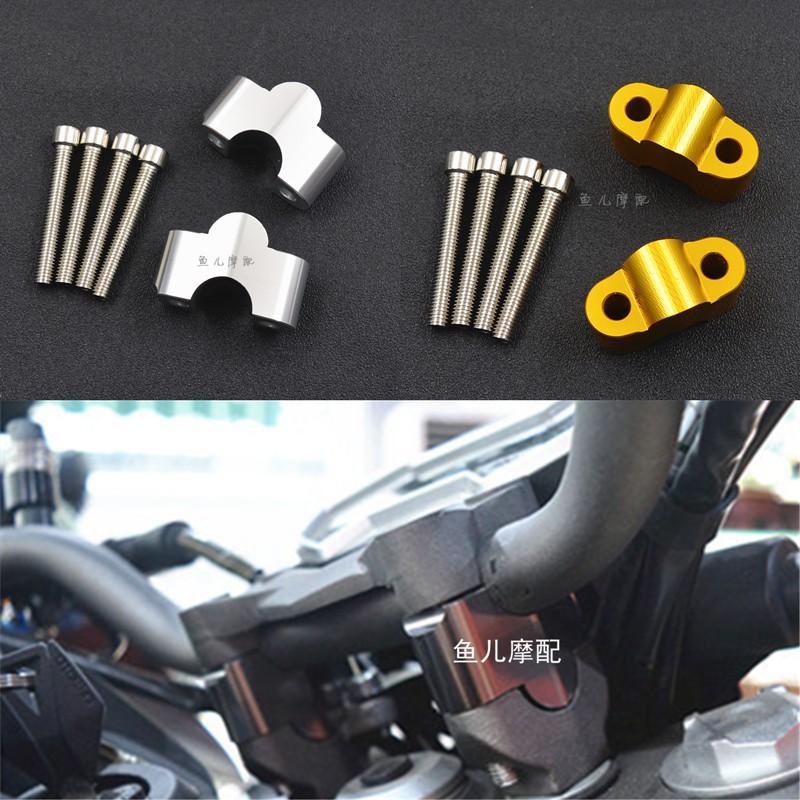 ✨✨【】電動摩托車速珂soco TS TC 改裝配配件龍頭手把加高碼車把升高增