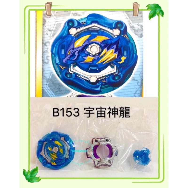 特價~B153「宇宙神龍」整顆陀螺 Vn鐵 R軸 戰鬥陀螺 正版