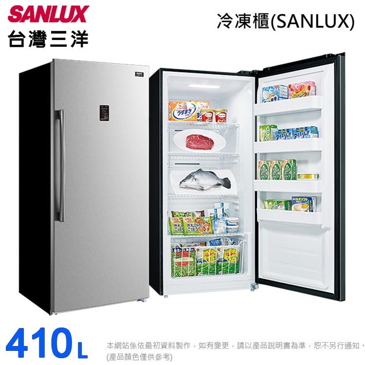 SANLUX台灣三洋410L直立式冷凍櫃 SCR-410FA~含拆箱定位
