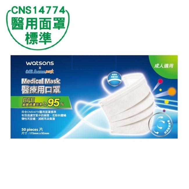 WATSONSx永猷醫療用口罩50入-藍/綠/粉/黃/紫 隨機出貨不挑色