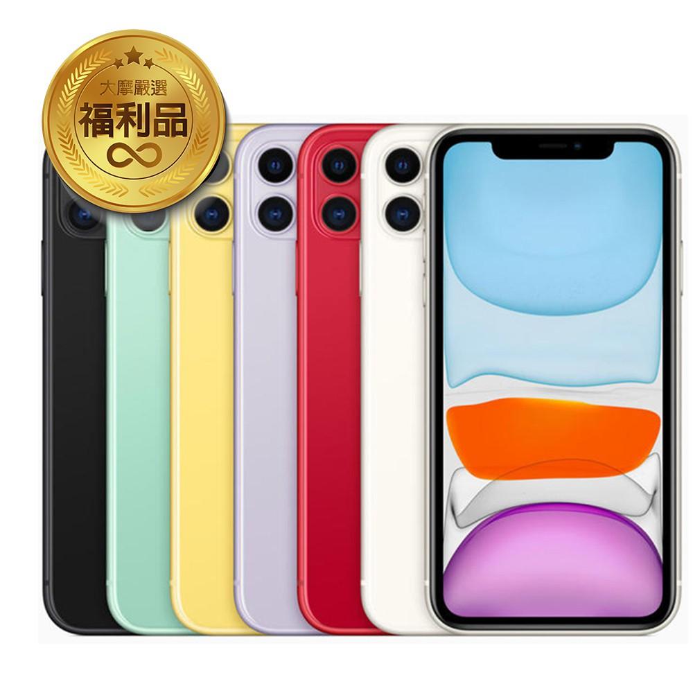 【APPLE】IPHONE 11(128GB) 白/紅/紫/黑 中古機 福利品 贈好禮