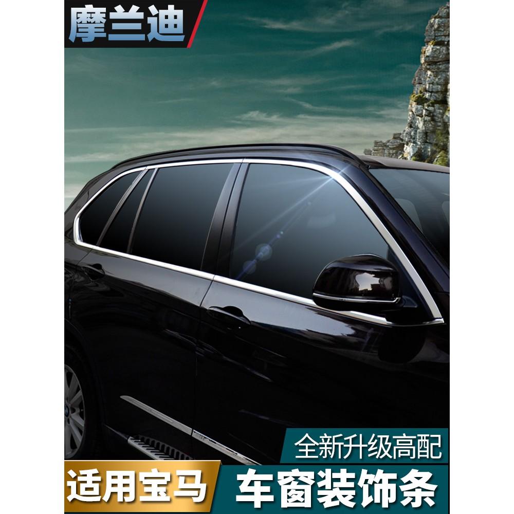 QC223 寶馬3系/1系/2系/X1/X3/X4/X5/X6車窗車頂外飾改裝 車窗飾條亮條