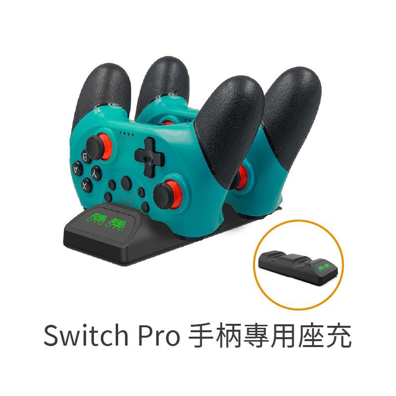 Switch Pro手把充電座 【保證最低價】專用充電座 手柄充電座 充電顯示燈 充電底座 雙pro充電器