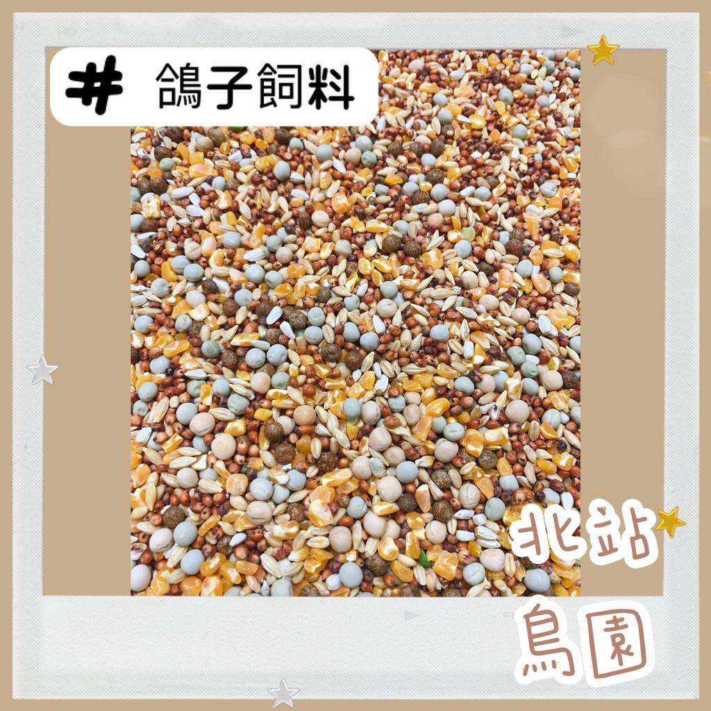 <北站鳥園>鴿子綜合穀物 / 倉鼠、鴿子用 / 分裝飼料/ 超取最多7斤