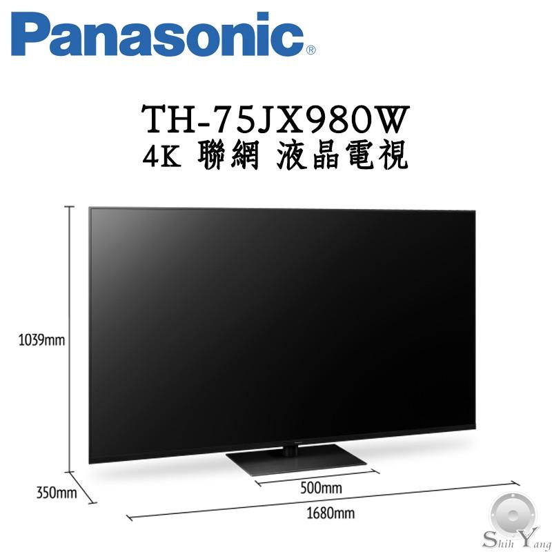 Panasonic 國際牌 TH-75JX980W 4K 連網 液晶電視 75吋 好萊塢影像晶片 HDR 公司貨保固三年