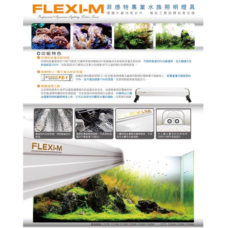 【馬克水族】FLEXI-Mini菲德特專業水族照明燈具 水草燈 水族箱 魚缸