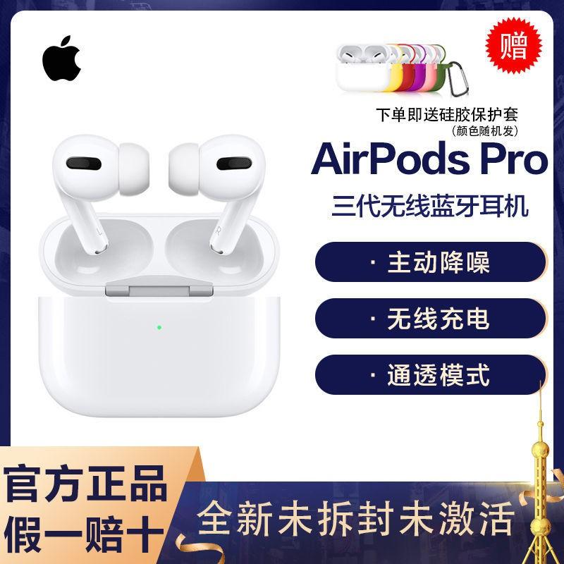 【原裝正品】Apple/蘋果 AirPods Pro三代 無線藍牙耳機主動降噪