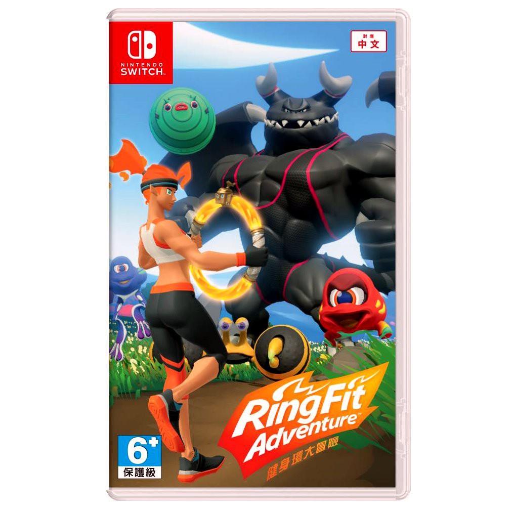 Nintendo Switch 原版片 健身環大冒險 健身冒險 單遊戲 中文版全新品【不含環 不含腿部固定帶】臺中星光
