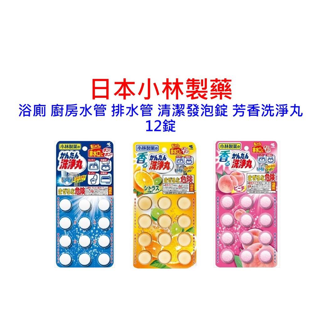 現貨》日本小林製藥浴廁廚房水管排水管清潔發泡錠芳香洗淨丸12錠| 蝦皮購物