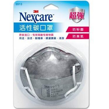 3M 活性碳口罩 9913, 單片包 (非醫療用口罩)